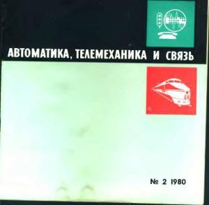 Автоматика, телемеханика и связь 1980 №02