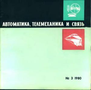 Автоматика, телемеханика и связь 1980 №03