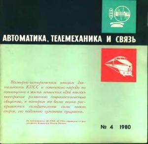Автоматика, телемеханика и связь 1980 №04