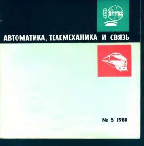 Автоматика, телемеханика и связь 1980 №05