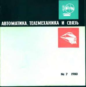 Автоматика, телемеханика и связь 1980 №07