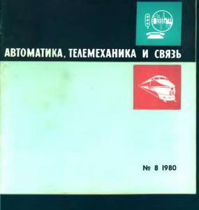 Автоматика, телемеханика и связь 1980 №08