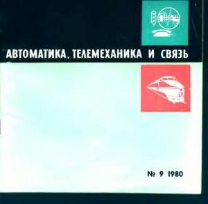 Автоматика, телемеханика и связь 1980 №09