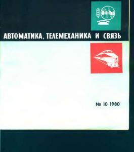 Автоматика, телемеханика и связь 1980 №10