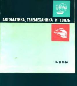Автоматика, телемеханика и связь 1980 №11