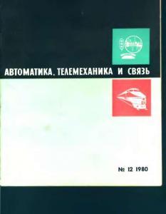 Автоматика, телемеханика и связь 1980 №12