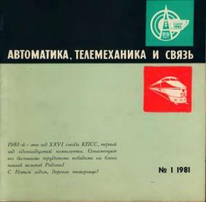Автоматика, телемеханика и связь 1981 №01