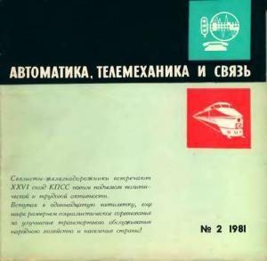 Автоматика, телемеханика и связь 1981 №02