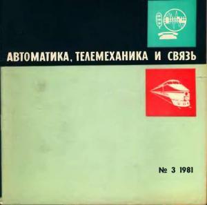 Автоматика, телемеханика и связь 1981 №03
