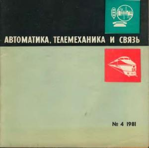 Автоматика, телемеханика и связь 1981 №04