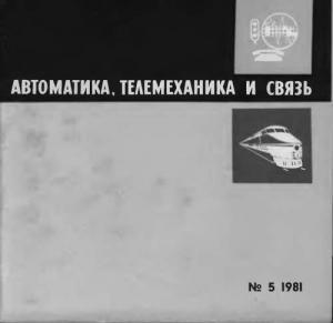 Автоматика, телемеханика и связь 1981 №05