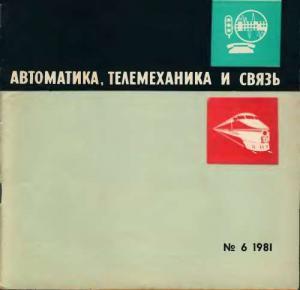 Автоматика, телемеханика и связь 1981 №06