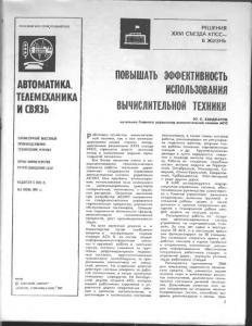 Автоматика, телемеханика и связь 1981 №07