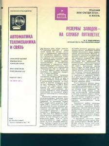 Автоматика, телемеханика и связь 1981 №08