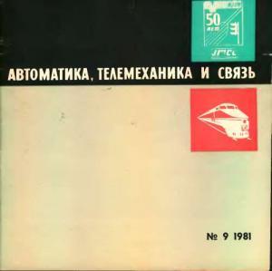 Автоматика, телемеханика и связь 1981 №09