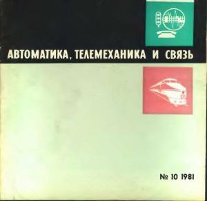 Автоматика, телемеханика и связь 1981 №10