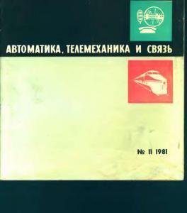 Автоматика, телемеханика и связь 1981 №11
