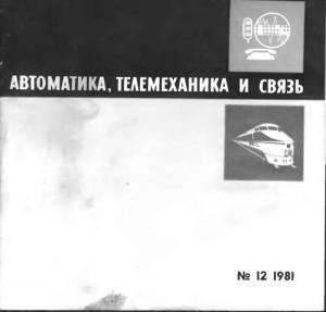 Автоматика, телемеханика и связь 1981 №12