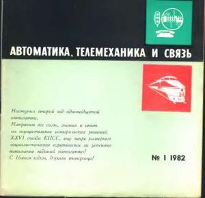 Автоматика, телемеханика и связь 1982 №01
