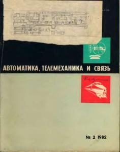 Автоматика, телемеханика и связь 1982 №02