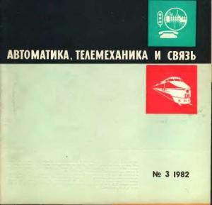 Автоматика, телемеханика и связь 1982 №03