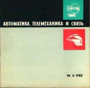 Автоматика, телемеханика и связь 1982 №04