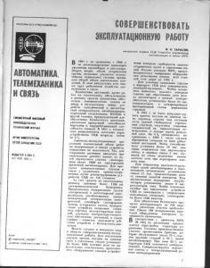Автоматика, телемеханика и связь 1982 №05