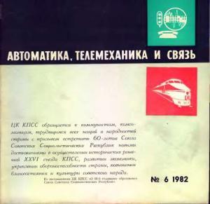 Автоматика, телемеханика и связь 1982 №06