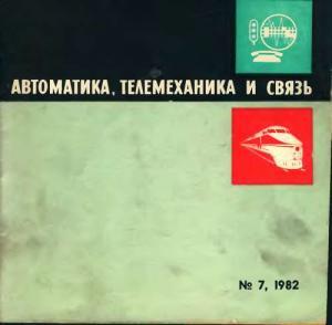 Автоматика, телемеханика и связь 1982 №07