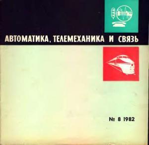 Автоматика, телемеханика и связь 1982 №08
