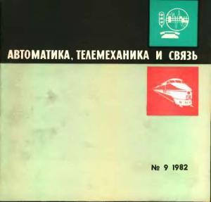 Автоматика, телемеханика и связь 1982 №09