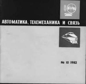 Автоматика, телемеханика и связь 1982 №10