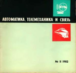 Автоматика, телемеханика и связь 1982 №11