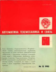 Автоматика, телемеханика и связь 1982 №12