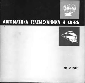 Автоматика, телемеханика и связь 1983 №02