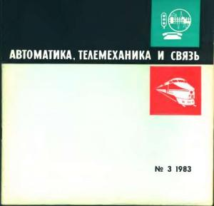 Автоматика, телемеханика и связь 1983 №03