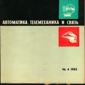 Автоматика, телемеханика и связь 1983 №04