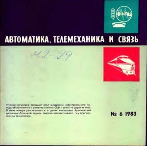 Автоматика, телемеханика и связь 1983 №06