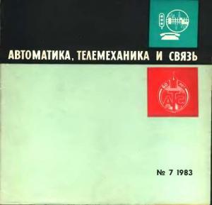 Автоматика, телемеханика и связь 1983 №07