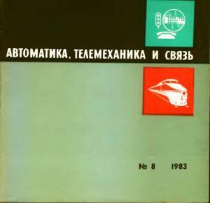 Автоматика, телемеханика и связь 1983 №08