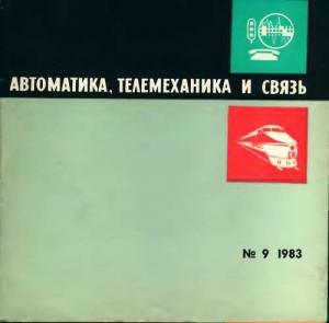 Автоматика, телемеханика и связь 1983 №09