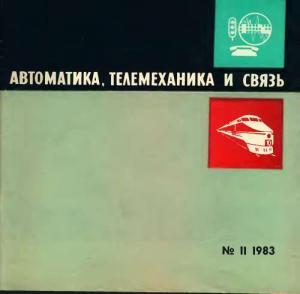 Автоматика, телемеханика и связь 1983 №11
