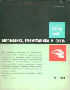 Автоматика, телемеханика и связь 1984 №01