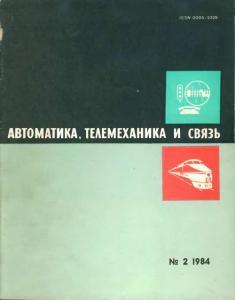 Автоматика, телемеханика и связь 1984 №02