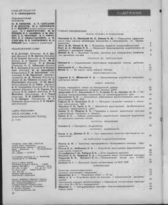 Автоматика, телемеханика и связь 1984 №03