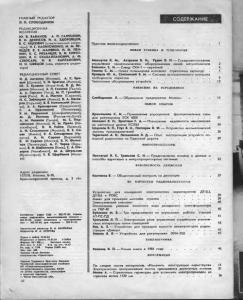Автоматика, телемеханика и связь 1984 №04