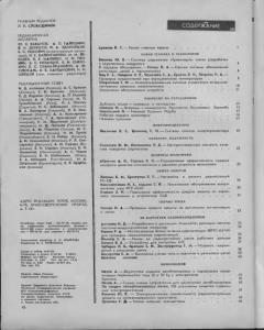Автоматика, телемеханика и связь 1984 №05