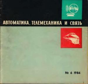 Автоматика, телемеханика и связь 1984 №06
