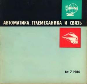 Автоматика, телемеханика и связь 1984 №07