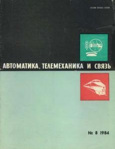 Автоматика, телемеханика и связь 1984 №08